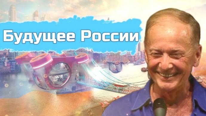 Михаил Задорнов - Будущее России