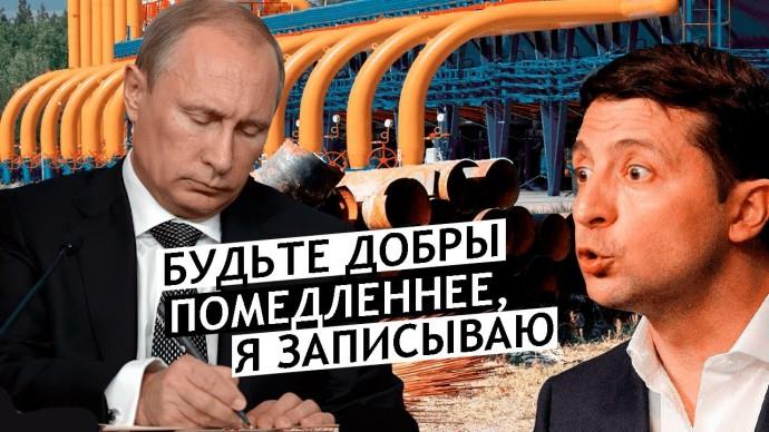 Крым, акции и репарации. Украина выдвинула новые условия России