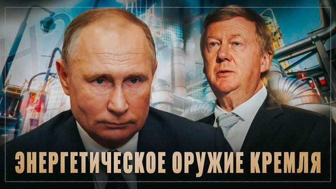 Предупреждение Чубайса о смене элит и энергетическое оружие Путина