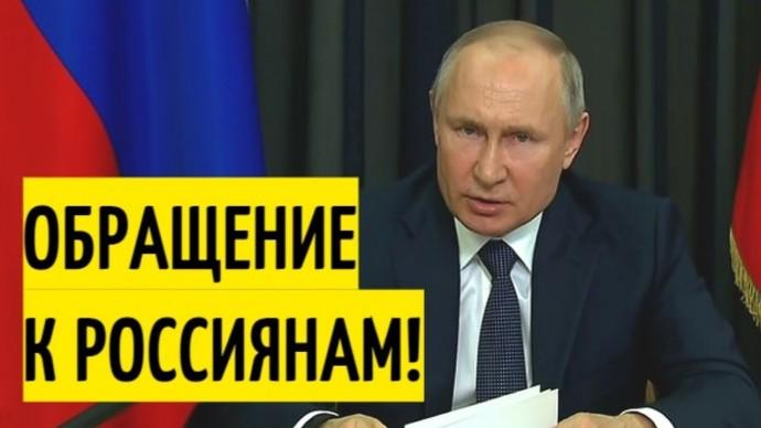 Срочное ЗАЯВЛЕНИЕ Путина об обязательной вакцинации!