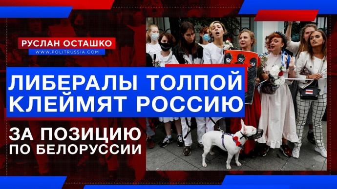 Либералы толпой клеймят Россию за позицию по Белоруссии (Руслан Осташко)