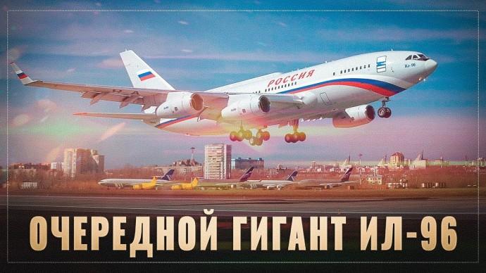 По восходящей. Очередной гигант Ил-96 совершил первый полёт