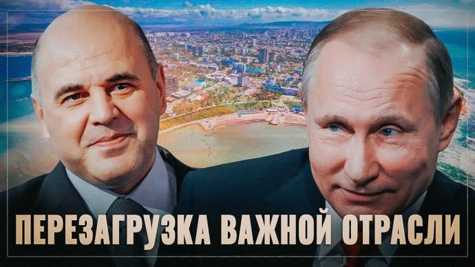 Миллиарды останутся в России. Правительство запустило перезагрузку важной отрасли