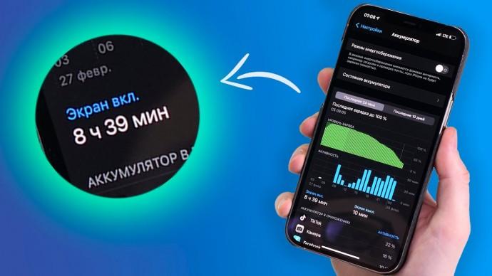 Как сэкономить заряд на iPhone и продлить время работы