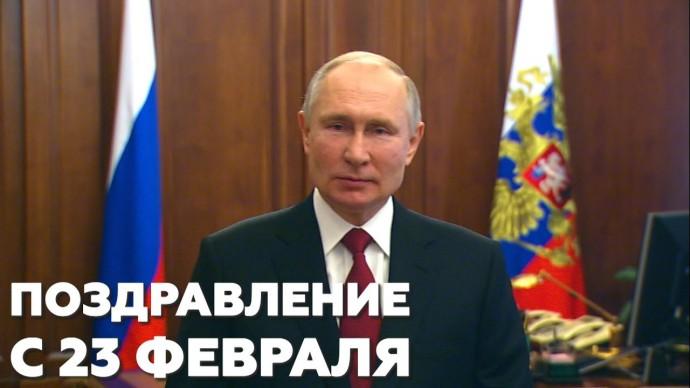 Путин поздравил российских военных с Днём защитника Отечества — видео