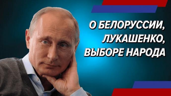 Путин о ситуации в Белоруссии, Лукашенко, выборе белорусского народа