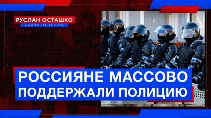 Россияне массово поддержали действия полиции против навальнистов (Руслан Осташко)