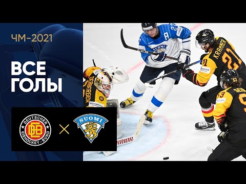 29.05.2021 Германия - Финляндия. Все голы. ЧМ-2021