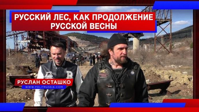 Русский Лес, как продолжение Русской Весны (Руслан Осташко)