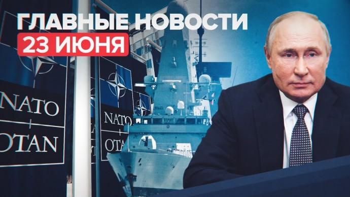 Новости дня — 23 июня: инцидент с британским эсминцем и температурные рекорды в центральной России