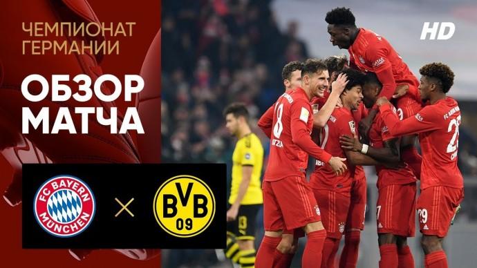 09.11.2019 Бавария - Боруссия Д - 4:0. Обзор матча