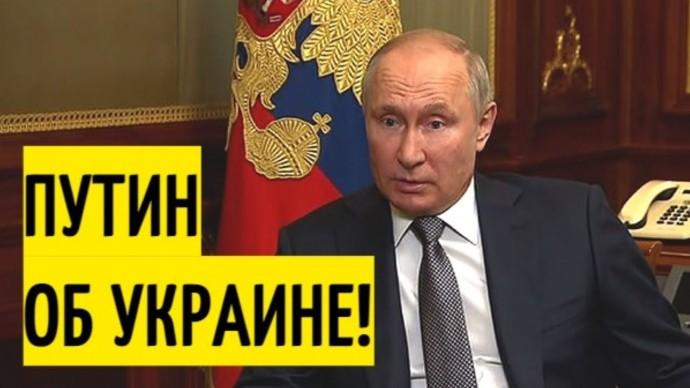 Эксклюзив! Большое ИНТЕРВЬЮ Путина об отношениях Украины и России!