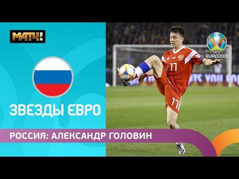 Александр Головин - Главная надежда сборной России на ЕВРО-2020