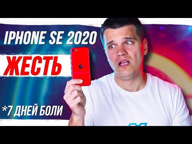 ПРОБЛЕМЫ iPhone SE 2020! 7 ДНЕЙ БОЛИ