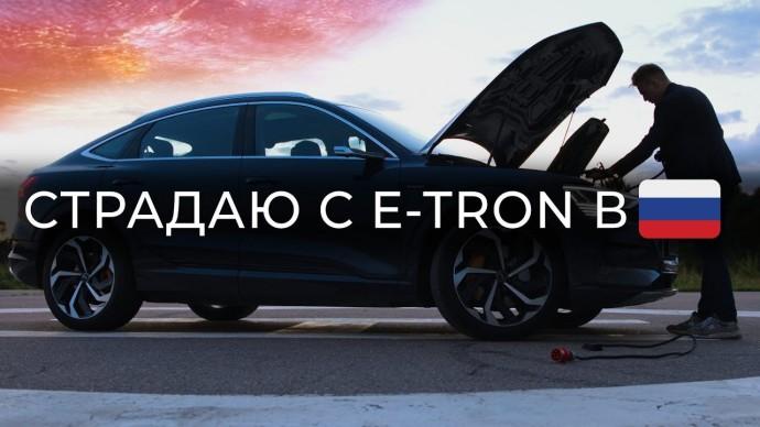 СТРАДАЙ! Реальный тест Audi E-Tron в России