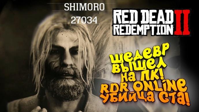 ШЕДЕВР ВЫШЕЛ НА ПК! - ШИМОРО В Red Dead Online (RDR 2)