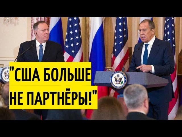 Срочно! Лавров заявил о ВРАЖДЕБНОЙ политики США против России!