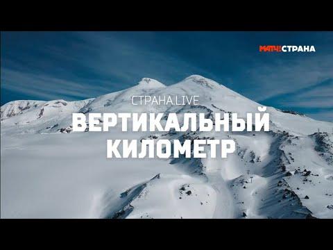 «Страна. Live». Вертикальный километр. Специальный репортаж