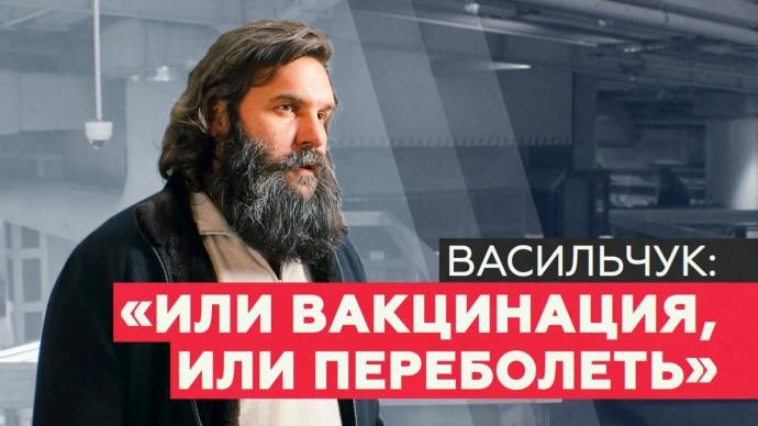 «Вместе мы победим этот кризис!»: Алексей Васильчук о ресторанном бизнесе и вакцинации от COVID