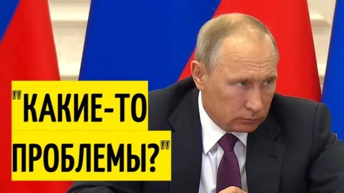 """Путин одним вопросом заставил чиновников """"собирать чемоданы"""""""
