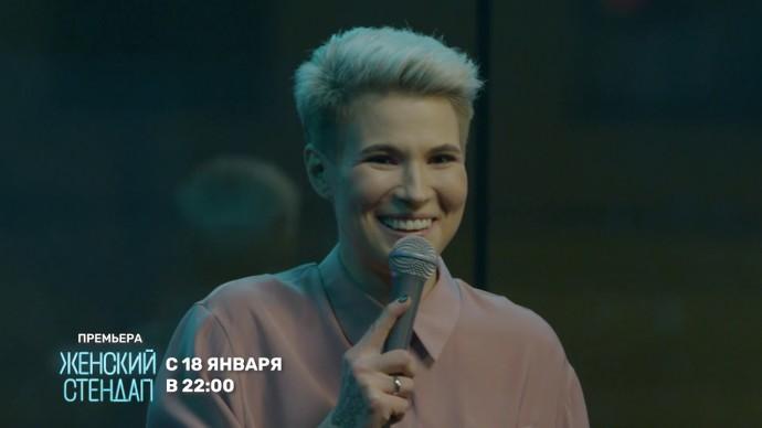 ЖЕНСКИЙ СТЕНДАП: Зоя Яровицына про секс втроем и юмор в браке