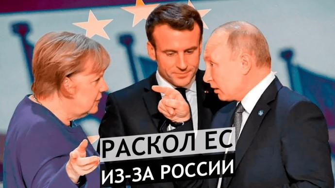 Путин расколол Запад. Германия и Франция могут выйти из Евросоюза