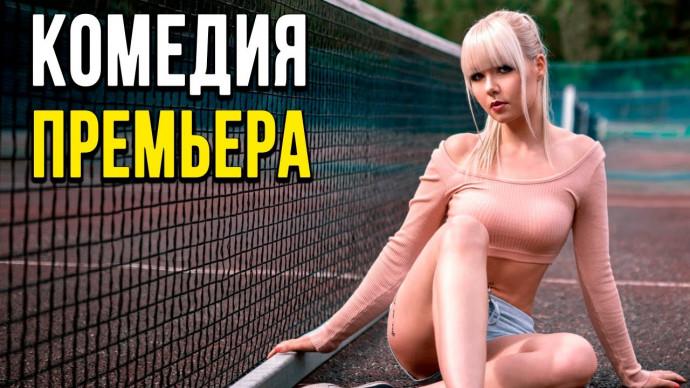 Добрая комедия про девушку [[ СОУЧАСТНИК ЛЮБВИ ]] Русские комедии 2020 новинки HD 1080P