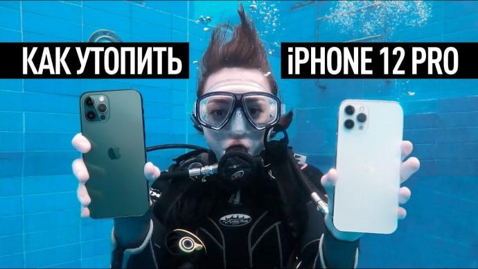 Как утопить iPhone 12 Pro — новый и пересобранный