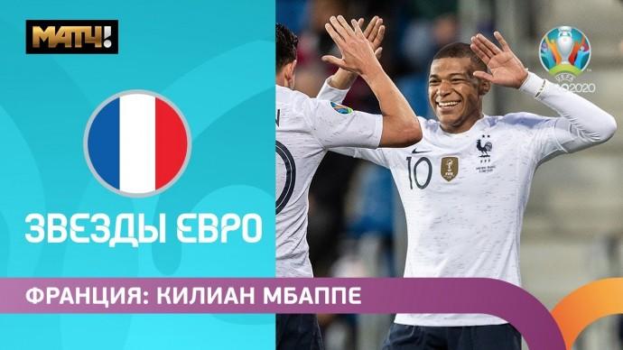 Килиан Мбаппе - главная звезда ЕВРО-2020? Повторит ли француз успех ЧМ-2018?