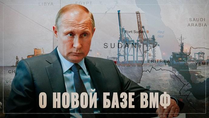 Путин зашел там где не ждали. О новой базе ВМФ в Африке