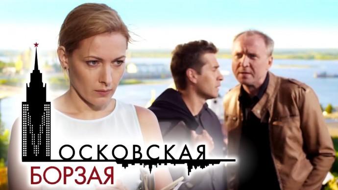 Московская борзая. 1-5 серии. Детектив @СМОТРИМ. Русские сериалы / Сериал недели