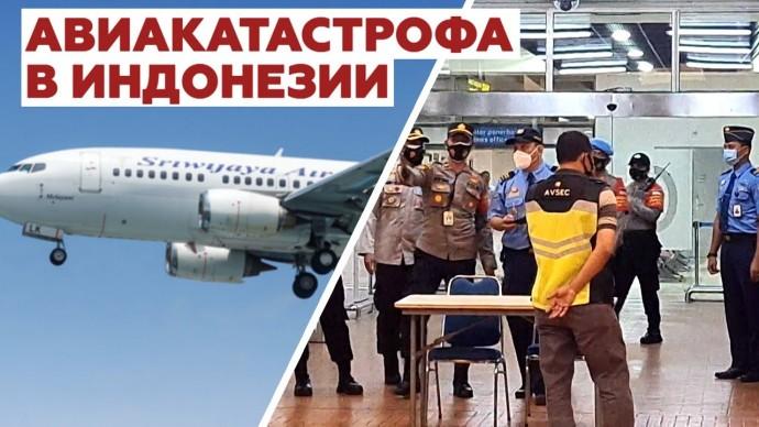 В Индонезии потерпел крушение пассажирский Boeing 737: что известно об инциденте