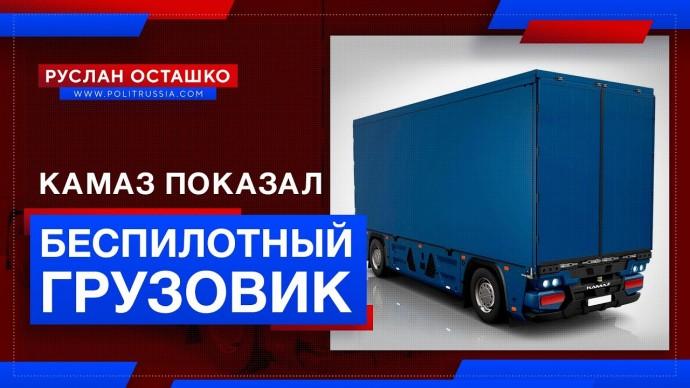 КамАЗ показал беспилотный грузовик «Челнок» (Руслан Осташко)