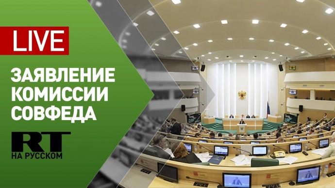 Заявление комиссии Совфеда по защите государственного суверенитета — LIVE