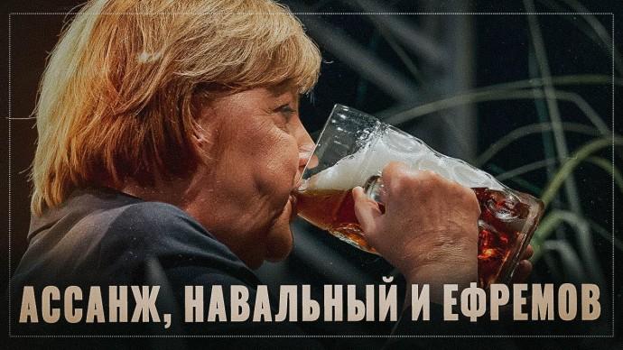 Над планетой раздаётся многоголосый вой! Ассанж, Навальный и Ефремов...