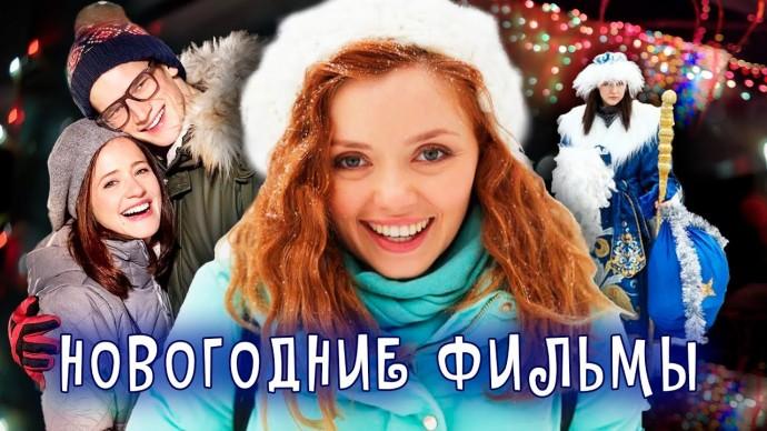 Новогодние фильмы для праздничного настроения