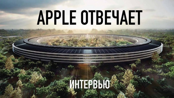 Apple отвечает Wylsacom
