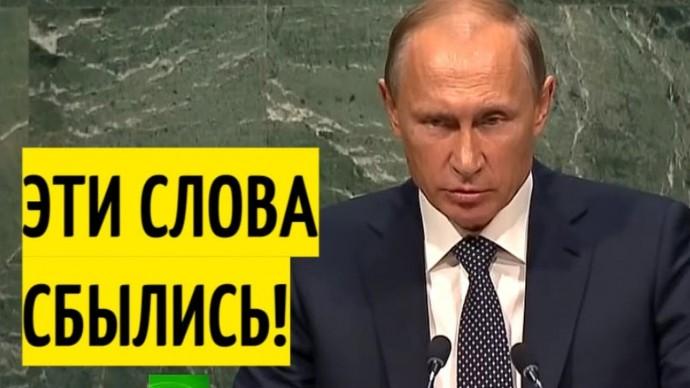 Запад в ШОКЕ! Ещё 6 лет назад Путин ПРЕДУПРЕЖДАЛ об Афганистане!
