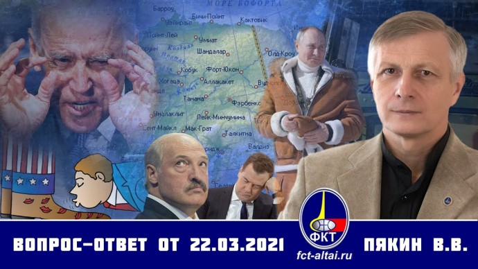 Валерий Пякин. Вопрос-Ответ от 22 марта 2021 г.
