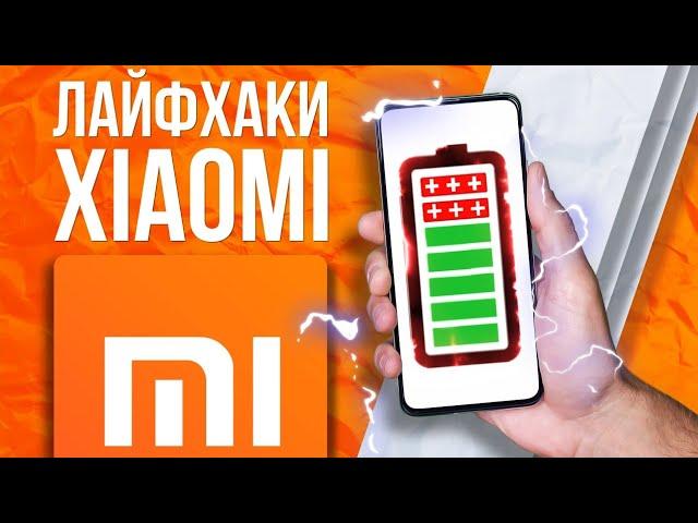 Лайфхаки Xiaomi на 200%