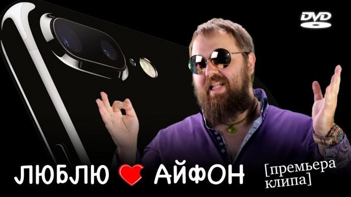 Люблю айфон (feat. Jony Wylsacyan), премьера клипа