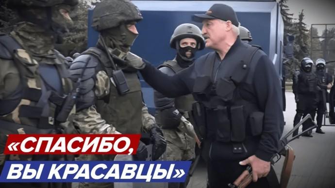 """Лукашенко поблагодарил силовиков: """"Спасибо, вы красавцы!!!"""""""