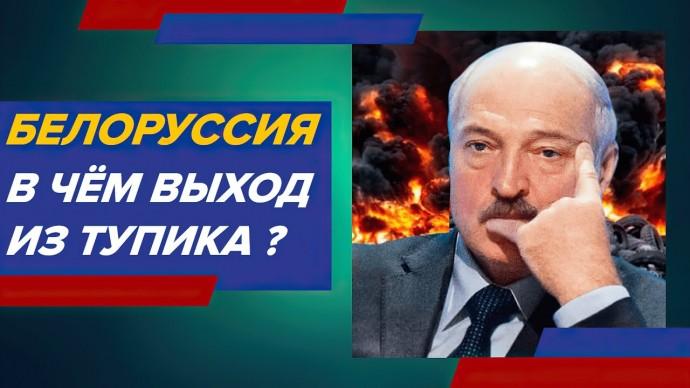 Спасёт только Союзный договор России и Белоруссии