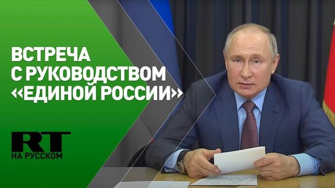 Встреча Путина с руководством «Единой России»