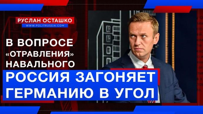 Россия загоняет Германию в угол в деле «отравления» Навального (Руслан Осташко)