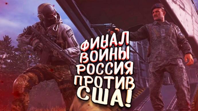 ФИНАЛ ВОЙНЫ США ПРОТИВ РОССИИ!