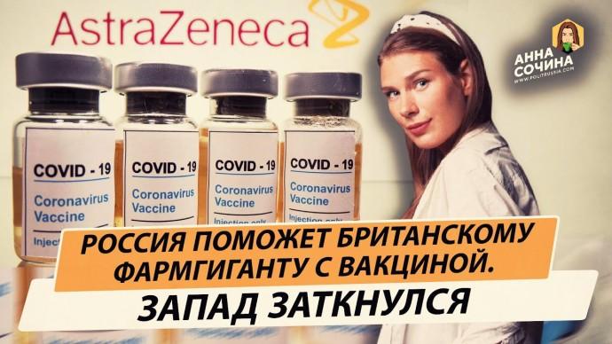 Западу пришлось признать поражение перед российской вакциной (Анна Сочина)