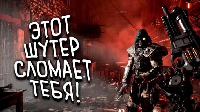УБИЙЦА DOOM ВЫШЕЛ! - НОВЫЙ ШУТЕР Necromunda: Hired Gun