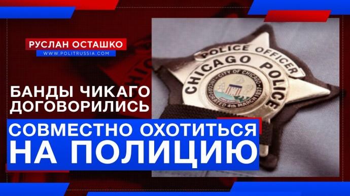 Банды Чикаго договорились совместно охотиться на полицию (Руслан Осташко)
