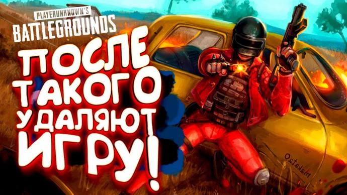 ПОСЛЕ ТАКОГО PUBG УДАЛЯЮТ! - Battlegrounds